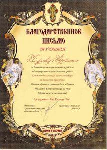 Багетная мастерская Палаццо. Отзыв, благодарственное письмо